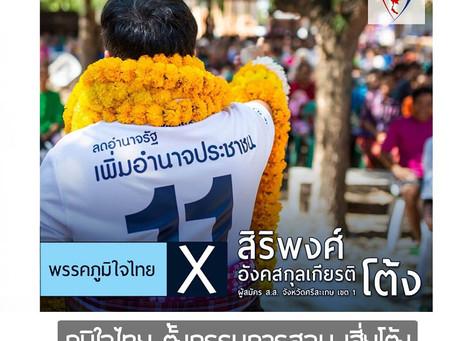 ภูมิใจไทยตั้ง กก. สอบ เสี่ยโต้ง เหตุไม่เลือกประยุทธ์