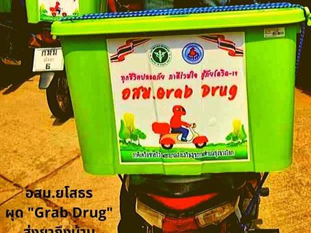 """อสม. ยโสธร ผุด """"Grab Drug"""" ส่งยาบ้านป้องกัน COVID-19"""