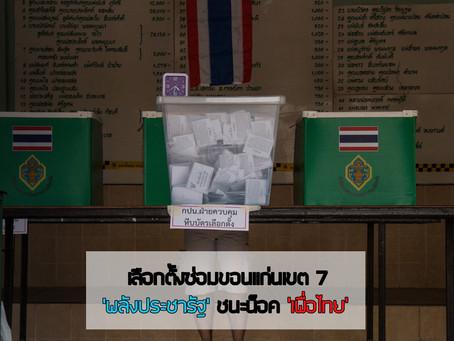 พลังประชารัฐ น็อคปลายคาง เพื่อไทย เพิ่มพื้นที่ส.ส.ไข่แดงอีสานอีก1ที่นั่ง