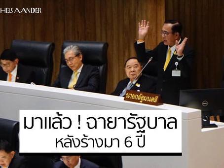 ฉายารัฐบาล มาแล้ว! หลังไม่ได้ตั้งมา 6 ปี