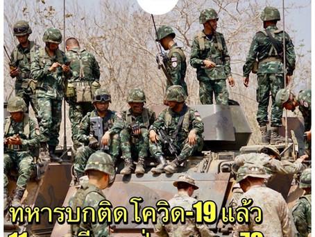 กองทัพบกเผย ทหารติดโควิด-19 แล้ว 11 ราย