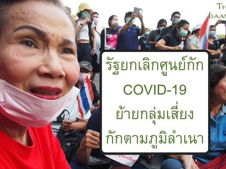 รัฐสั่งยกเลิก ศูนย์กักตัวโควิด-19 ในดูแลของกองทัพ และมหาดไทยแล้ว ให้กักตามภูมิลำเนา