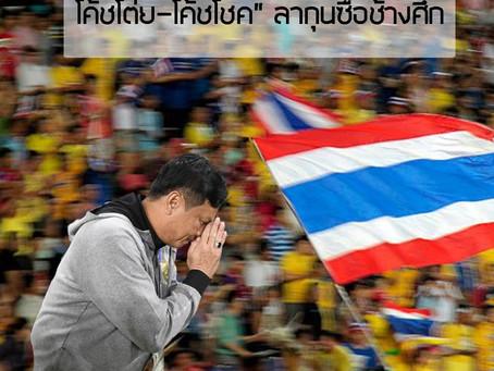 โค้ชโต่ย จากสารคามบ้านเฮาพร้อมกับโค้ชโชค ลาออกจากตำแหน่งเฮดโค้ชทีมชาติไทย หลังแพ้รวดศึกคิงส์คัพ.