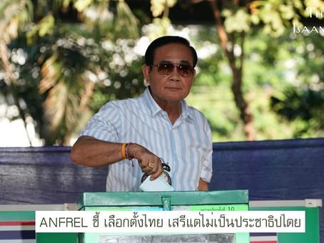 ANFREL ชี้เลือกตั้งไทยพอจะมีเสรี แต่ไม่เป็นประชาธิปไตยและเป็นธรรม