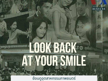 Look back at your smile.