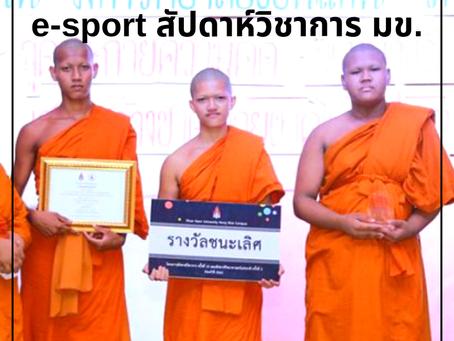 3 (มะ)เณร คว้าแชมป์แข่งรถ E-Sport สัปดาห์วิชาการ มข.