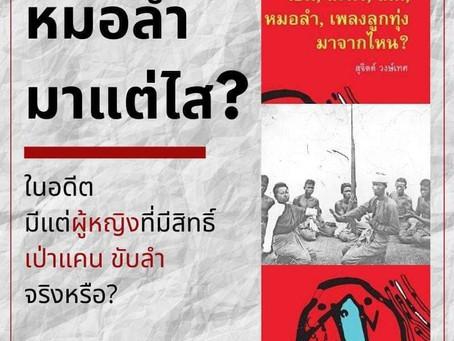 The Isaander x Abdul Book : หมอลำมาแต่ไส?