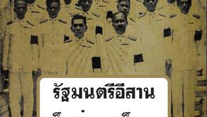 71 ปี เหตุสังหารรัฐมนตรีอีสานกลางกรุง : จุดจบอันน่าเศร้าของผู้เป็นปฏิปักษ์เผด็จการ