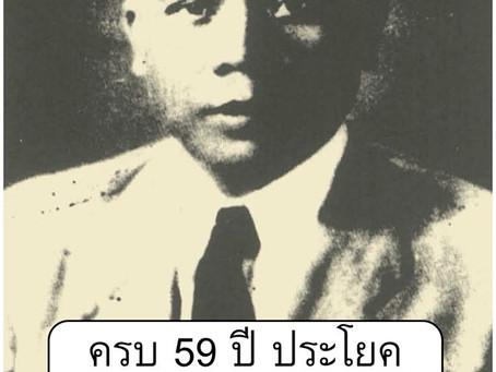 """112 ปี ครอง จันดาวงศ์ นักประชาธิปไตยในนาม """"ผีคอมมิวนิสต์ และกบฎสันติภาพ"""""""