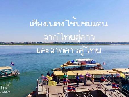 เสียงเพลงไร้พรมแดนจากไทยสู่ลาวและจากลาวสู่ไทย