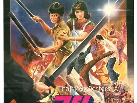 อีสานเฮ็ดหนัง #3 พันนา พาอีสานสู้