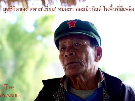 Humans of Nongbua : สุดชีวิตของ สหาย'เยี่ยม' หมอยา คอมมิวนิสต์ ในพื้นที่สีเพลิง