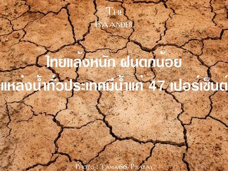 ไทยแล้งหนัก ฝนตกน้อย แหล่งน้ำทั่วประเทศมีน้ำแค่ 47 เปอร์เซ็นต์