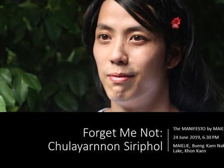 เบิ่งแหน่เด้อ : Forget Me Not