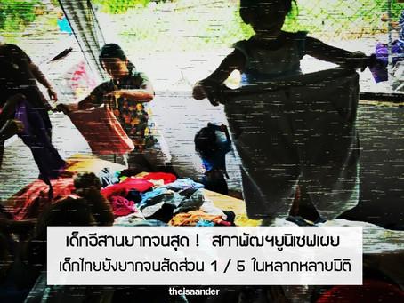 เด็กอีสานยากจนสุด ! สภาพัฒน์-ยูนิเซฟเผย เด็กไทยยังยากจนสัดส่วน 1 / 5 ในหลากหลายมิติ