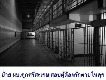 ย้ายด่วน ผบ.คุกศรีสะเกษ สอบเหตุ ผู้ต้องกักตายในคุก