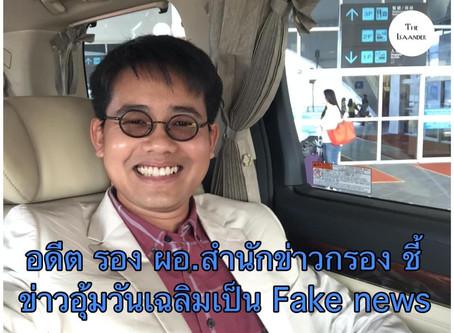 """#saveวันเฉลิม : อดีตรอง ผอ.ข่าวกรองแห่งชาติชี้ """"ข่าวอุ้มวันเฉลิมเป็น Fake news"""""""