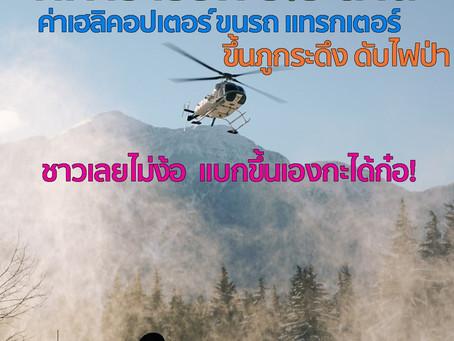 ทหาร เรียกค่าขน รถแทรกเตอร์ ขึ้นภูกระดึงดับไฟป่า 3.5 ล้าน ไม่รวมน้ำมัน จังหวัดเลยไม่มีงบ!