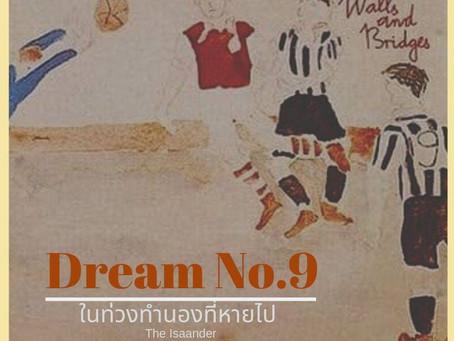 Dream No.9 ในท่วงทำนองที่หายไป