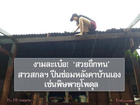 งามละเบ๋อ! สาวสกลฯ ปีนซ่อมหลังคาบ้านเอง เซ่นพิษพายุโพดุล