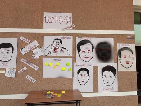 'บฮข.' นักศึกษากลุ่มคบเพลิง ม.อุบลฯ จัดแคมเปญบอกรัก 'ลุง' ในวันวาเลนไทน์