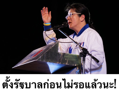 เพื่อไทยย้ำ ส.ส. เยอะสุดต้องได้ตั้งรัฐบาลก่อน