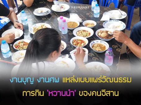 อาหารเลี้ยงงานบุญ แหล่งเผยแพร่วัฒนธรรมการกิน 'หวานนำ' ของคนอีสาน
