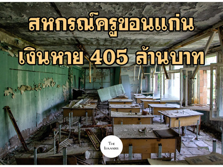 สหกรณ์ครูขอนแก่น เผยเงินหาย 405 ล้านบาท ห้ายบ่แม่น 1,175 ล้านบาท