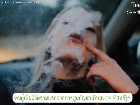 พบผู้เสียชีวิตรายแรกจากการสูบกัญชาเกินขนาด ที่สหรัฐฯ