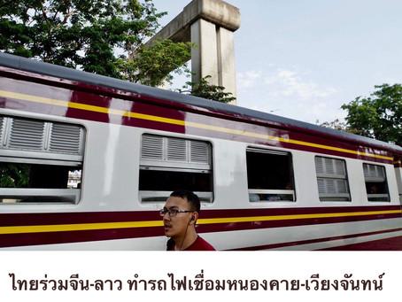 ไทยร่วม จีน-ลาว ทำรถไฟเชื่อมกรุงเทพ-หนองคาย