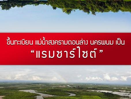 """ขึ้นทะเบียน แม่น้ำสงครามตอนล่าง นครพนม เป็น """"แรมซาร์ไซต์"""""""