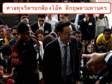 ศาลตัดสินยกฟ้อง โอ๊คคดีฟอกเงินกรุงไทย-กฤษดามหานคร