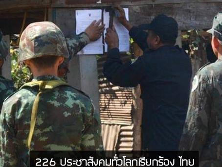 226 ประชาสังคมทั่วโลก เรียกร้องไทยยุติดำเนินคดี-รับรองสิทธิที่ดินชาวบ้านซับหวาย