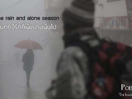 The rain and alone season : บทกวีรักที่เพิ่งผ่านพ้นไป