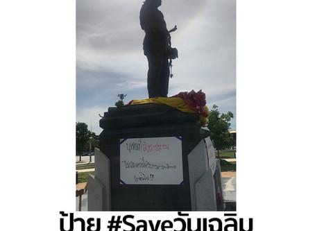 ป้าย #Saveวันเฉลิม โผล่ที่ อนุสาวรีย์จอมพลสฤษดิ์ จ.ขอนแก่น