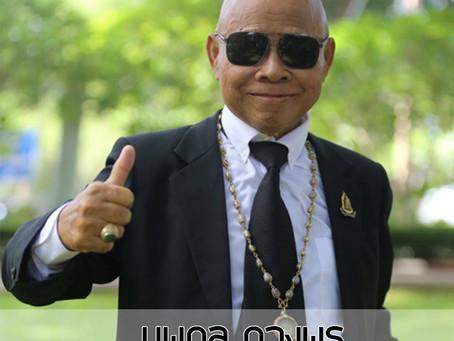 """The Isaan Legend : เพชรพิณทอง """"เพชรนี้ เป็นเพชรน้ำเอก"""" ของเครื่องดนตรีอีสาน"""