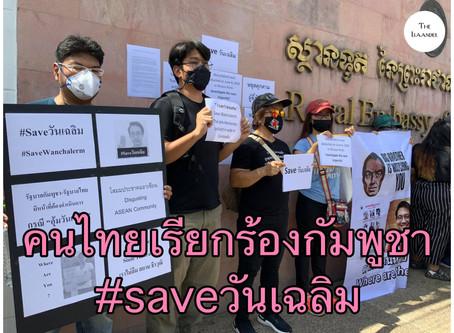 คนไทยยื่นหนังสือสถานทูตกัมพูชา #saveวันเฉลิม บิ๊กป้อมยันไทยประสานเขมรแล้ว แต่ไม่รู้ความคืบหน้า
