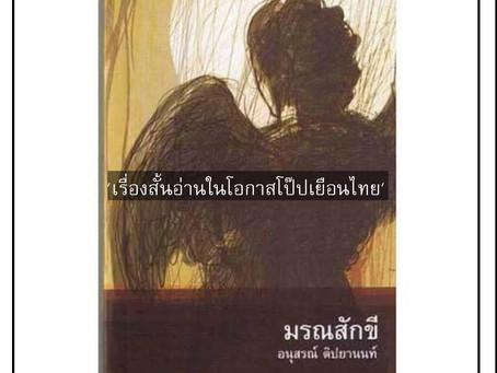 มรณสักขี เรื่องสั้นอ่านช่วงโป๊ปเยือนไทย