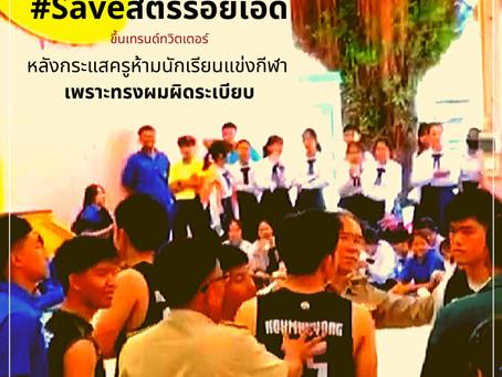 #Saveสตรีร้อยเอ็ด : ครูห้ามนักเรียนแข่งกีฬา เพราะทรงผมผิดระเบียบ