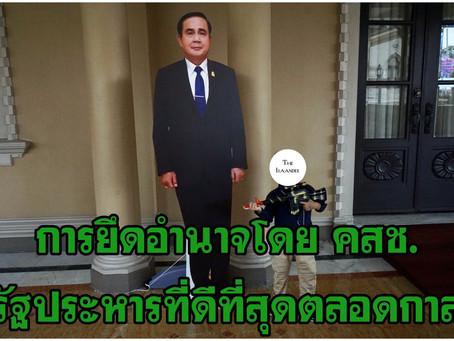 22 พฤษภาคม 2557 รัฐประหารที่ดีที่สุดในประวัติศาสตร์การเมืองไทย