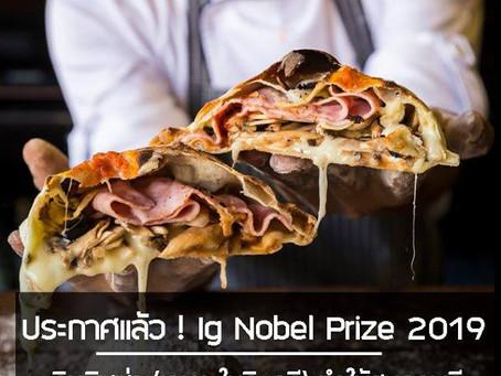 ประกาศแล้ว ! Ig Nobel Prize 2019