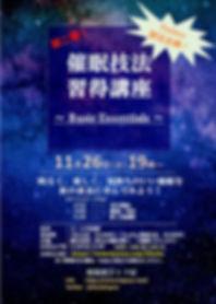 【広告】催眠技法習得講座ミニ_20191126