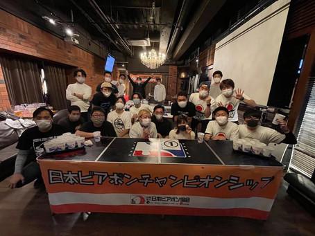 日本ビアポンチャンピオンシップ2020