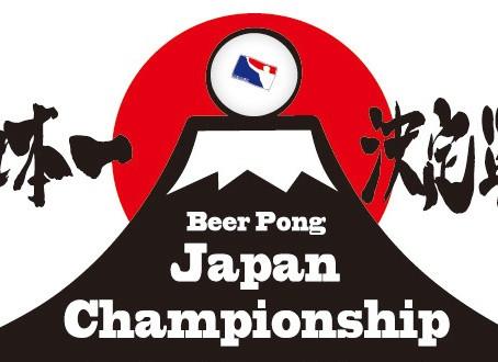 ビアポン日本チャンピオンシップ開催のお知らせ