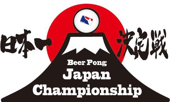 日本ビアポンチャンピオンシップ