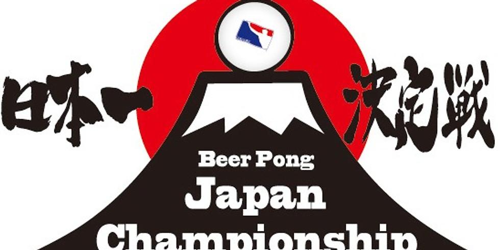 日本ビアポンチャンピオンシップ2018