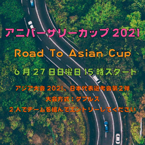 ビアポン~アニバーサリーカップ2021,開催延期について