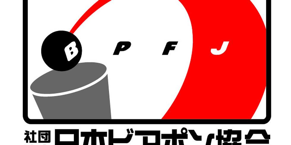 第13回 【ビアポンインストラクター】実技講習会