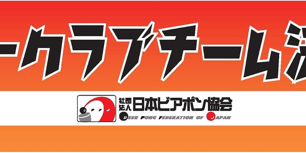 2018年度第4回ビアポンの日 クラブチーム 日本一決定戦