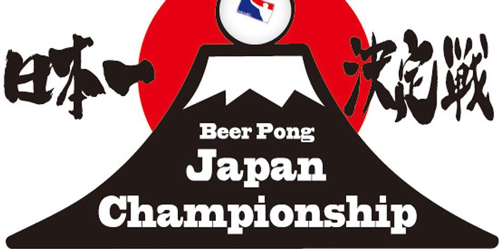 日本ビアポンチャンピオンシップ2017